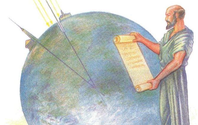 quien midio la tierra